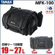 【送料無料】TANAX(タナックス) ミニフィールドシートバッグ ブラック MFK-100 1個 19L〜27Lで日帰り〜1泊に便利なアウトドアスタイルのシートバッグ!【あす楽対応】