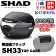 【初売FS】【送料無料】SHAD(シャッド)リアボックス トップケース バックレストセット 33L 2017新モデル 無塗装ブラック SH33(D0B33200) 1個 28Lや32Lをお探しの方にもおすすめ!【あす楽対応】