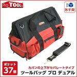 ProTOOLs(プロツールス)ツールバッグプロデュアル1個37個のポケットとセパレート機能!【あす楽対応】
