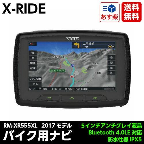 X-RIDE(エクスライド) 2017モデル バイク用ナビ メーカー品番:RM-XR555XL 1セット【...