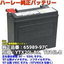 【送料無料】ハーレージャパン H-D AGM標準装備バッテリー (対応純正品番:65989-97C)ハーレー純正バッテリー【あす楽対応】