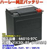 【送料無料】ハーレージャパン H-D AGM標準装備バッテリー (対応純正品番:66010-97C)ハーレー純正バッテリー【あす楽対応】