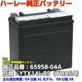 【送料無料】ハーレージャパン H-D AGM標準装備バッテリー (純正品番:65958-04A)ハーレー純正バッテリー【あす楽対応】