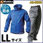 MakkuAS-8000バイクレインウェアAS-8000デュアルワンマットブルーLL1着【あす楽対応】【梅雨対策】