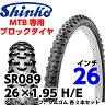 SHINKO(シンコー) 自転車タイヤ 26インチ SR089 26×1.95 H/E ブラック 1ペア(タイヤ2本、チューブ2本、リムゴム2本)【あす楽対応】