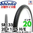 SHINKO(シンコー) 自転車タイヤ 20インチ SR-133 20×1.75 H/E ブラック1ペア(タイヤ2本、チューブ2本、リムゴム2本)【あす楽対応】