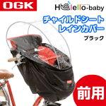 OGK(オージーケー技研)RCH-003前幼児座席用レインカバーハレーロ・ベビーブラック1枚
