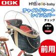 【送料無料】OGK(オージーケー技研) RCH-003 前用レインカバー ハレーロ・ベビー チェック 1個 自転車 子供乗せ チャイルドシート【梅雨対策】