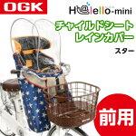 【取寄】OGK(オージーケー技研)RCF-003前幼児座席用レインカバーハレーロ・ミニスター1個