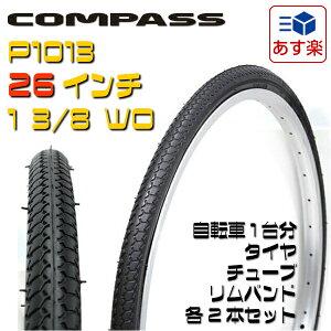 COMPASS自転車タイヤ26×13/8WO1ペア(タイヤ2本、チューブ2本、リムゴム2本)軽快車、シティサイクルに
