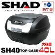【送料無料】【スペインブランド】SHAD リアボックス 40L 無塗装ブラック SH40 1個 大容量 シャッド トップケース【あす楽対応】【MS特集】