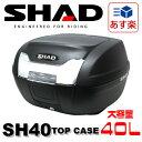 【送料無料】【スペインブランド】SHAD リアボックス 40L 無塗装ブラック SH40 1個 大容量 シャッド トップケース バイク【あす楽対応】