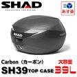 【送料無料】【スペインブランド】SHAD リアボックス 39L カーボン SH39CA 1個 大容量 シャッド トップケース【あす楽対応】