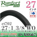 Runfort Tire(ランフォートタイヤ) 自転車タイヤ 27インチ 27×1 3/8 WO ブラック メーカー品番:ct702 1ペア(タイヤ2本、チューブ2本、リムゴム2本)【あす楽対応】