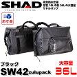 【送料無料】SHAD(シャッド) SW42 zulupack 防水サドルバッグ18L W0SB42 1セット【あす楽対応】