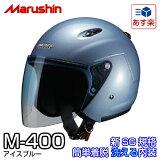 マルシン バイク用ヘルメット M-400 アイスブルー 1個 風を防ぐロングタイプシールド