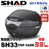 【送料無料】【スペインブランド】SHAD リアボックス 33L 2017年新モデル 無塗装ブラック SH33(D0B33200) 1個 28Lや32Lをお探しの方にもおすすめ! シャッド トップケース バイクボックス【あす楽対応】