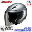 マルシン バイク用ヘルメット M-520 シルバー ロングタイプシールドなセミジェット 1個【あす楽対応】