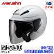 マルシン バイク用ヘルメット M-520 ホワイト ロングタイプシールドなセミジェット【あす楽対応】