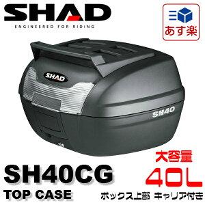 【送料無料】【スペインブランド】SHADリアボックス40LSH40CARGO(カーゴ)無塗装ブラックSH40CG1個ボックス上部にキャリア付きでツーリングに最適!シャッドトップケース【あす楽対応】