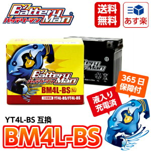 【楽天最安値挑戦中!】YT4L-BS互換バッテリーマンBMバッテリー2輪バッテリー安心の1年間保証!