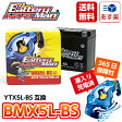 【送料無料】1年保証 バッテリーマン BMX5L-BS YTX5L-BS互換 液入り充電済み 【あす楽対応】