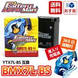 【送料無料】1年保証 バッテリーマン バイクバッテリー BMX7L-BS YTX7L-BS互換 液入り充電済み 【あす楽対応】