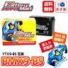 【送料無料】1年保証 バッテリーマン BMX9-BS YTX9-BS互換 液入り充電済み 【あす楽対応】