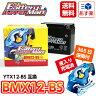 【送料無料】1年保証 バッテリーマン BMX12-BS YTX12-BS互換 液入り充電済み 【あす楽対応】
