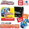 【送料無料】1年保証 バッテリーマン BMX14-BS YTX14-BS互換 液入り充電済み 【あす楽対応】