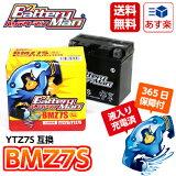 【送料無料】1年保障 バッテリーマン バイクバッテリー BMZ7S YTZ7S互換 液入り充電済み 【あす楽対応】