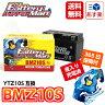 【送料無料】1年保証 バッテリーマン BMZ10S YTZ10S互換 液入り充電済み 【あす楽対応】