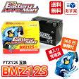 【送料無料】1年保証 バッテリーマン BMZ12S YTZ12S互換 液入り充電済み 【あす楽対応】