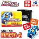 【送料無料】1年保証 バッテリーマン BM9B-4 GT9B-4互換 液入り充電済み 【あす楽対応】