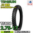 TIMSUN(ティムソン)バイクタイヤ TS808 2.75-17 4PR WT (前後兼用 チューブタイプ) 1本【あす楽対応】