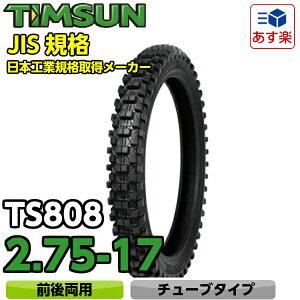 TIMSUN(ティムソン)バイクタイヤTS8082.75-174PRWT(前後兼用チューブタイプ)1本【あす楽対応】