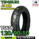 TIMSUN(ティムソン)バイクタイヤ TS636 120/90-10 57J TL (前後兼用 チューブレス) 1本【あす楽対応】