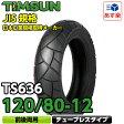 TIMSUN(ティムソン)バイクタイヤ TS636 120/80-12 65J TL (前後兼用 チューブレス) 1本【あす楽対応】