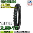 TIMSUN(ティムソン)バイクタイヤ TS802 2.50-17 4PR WT (前後兼用 チューブタイプ) 1本【あす楽対応】