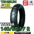 【送料無料】TIMSUN(ティムソン)バイクタイヤ TS659A 140/60-17 R 63P TL (リア チューブレス) 1本【あす楽対応】