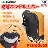 MARUTO バイク用防寒ハンドルカバー オレンジ F1-スマート F1SM-3650 1ペア【あす楽対応】【防寒特集】