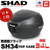 【送料無料】【スペインブランド】SHAD リアボックス 34L 無塗装ブラック SH34(D0B34100) 1個 シャッド トップケース【あす楽対応】【MS特集】
