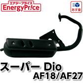 EnergyPrice(エナジープライス) NBM001-GAH スーパー Dio AF18/AF27 マフラー 1本【あす楽対応】