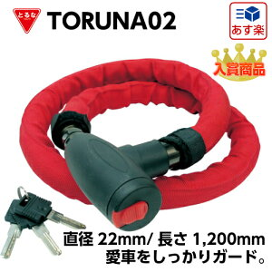 オートバイ用ロック「とるな極太スチールジョイント」(バイク用防犯用品・盗難防止用品)品番:TORUNA02