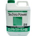 【エントリーでP10倍】クーラント液 LLCクーラント 緑 2L テクノパワー