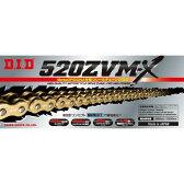【送料無料】DID(大同工業) 520ZVMX-130L ゴールド チェーン 1本 DID520ZVMX-130G