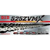 【送料無料】DID(大同工業) 525ZVMX-120L シルバー チェーン 1本 DID525ZVMX-120S