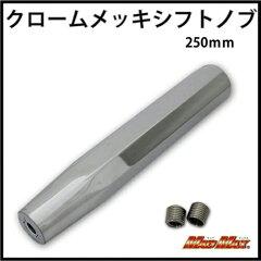 【取寄】MADMAX(マッドマックス) オールメッキシフトノブ 250mm 1個 メーカー品番:100-0002 (自動車用パーツ・カー用品・シフトノブ)