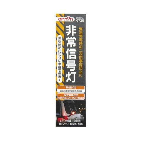 エーモン工業 6726 非常信号灯 メーカー品番:6726 1個