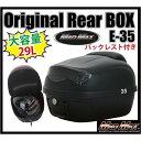 MADMAX(マッドマックス) バイク リアボックス 29L...